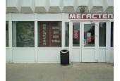 Магазин «Мегастеп»